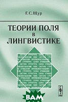 Щур Г.С. Теории поля в лингвистике