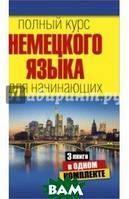 Нестерова Евдокия Антоновна Полный курс немецкого языка для начинающих