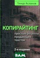Асланов Тимур Анатольевич Копирайтинг. Простые рецепты продающих текстов