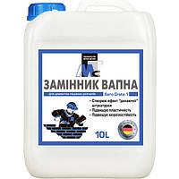 Пластификатор для растворов и заменитель извести МТС GmbH 10 л N90502415