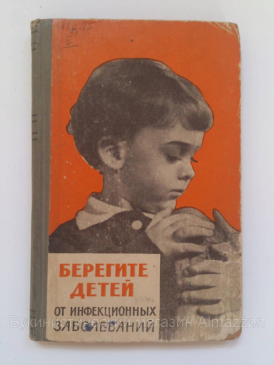 """В.Соболева """"Берегите детей от инфекционных заболеваний"""". 1964 год"""