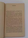 """В.Соболева """"Берегите детей от инфекционных заболеваний"""". 1964 год, фото 2"""