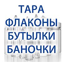 Тара : Флаконы, банки, канистры