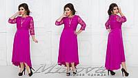 Длинное нарядное женское платье с удлиненной спинкой верх гипюр низ тонкая костюмка Размеры:50,52,54,56,58