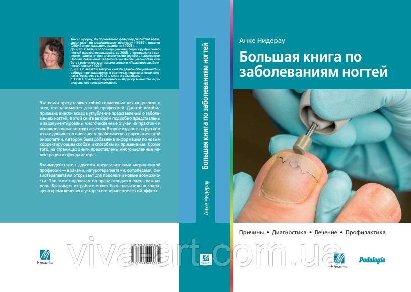"""""""Велика книга по захворюваннях нігтів"""" (Анке Нідерау) для початківців і практикуючих подологiв"""
