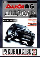 Книга Audi A6, Allroad (c5) 2000-2006 бензин, дизель Мануал по ремонту, эксплуатации