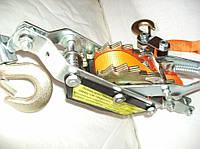 Лебедка рычажная,ручная. храповое колесо 1-2 тон.ленточная