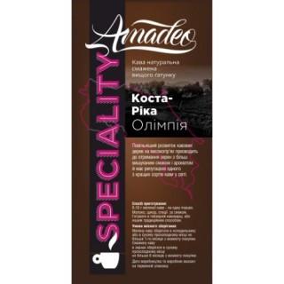 Кофе Amadeo Коста-Рика Олимпия в зернах 500 гр