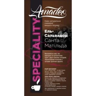 Кофе Amadeo Эль Сальвадор Санта Матильда в зернах 500 гр
