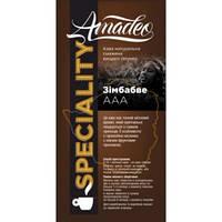 Кофе Amadeo Зимбабве ААА в зернах 500 гр