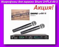 Микрофоны для караоке Shure UHFLX-88-3,Микрофоны для караоке,Радиомикрофоны!Акция