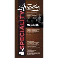 Кофе Amadeo Мексика в зернах 500 гр