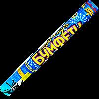 Хлопавка Супер, довжина хлопавки: 60 сантиметрів, начинка: серпантин різного кольору + конфеті