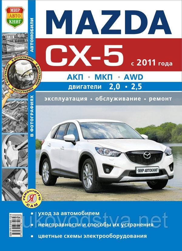 Книга Mazda CX-5 бензин Мануал по ремонту, техобслуживанию, эксплуатации в фотографиях