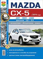 Книга Mazda CX-5 бензин Мануал по ремонту, техобслуживанию, эксплуатации в фотографиях, фото 1