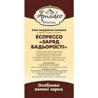 """Кофе Amadeo Эспрессо """"Заряд бодрости"""" в зернах 500 гр"""