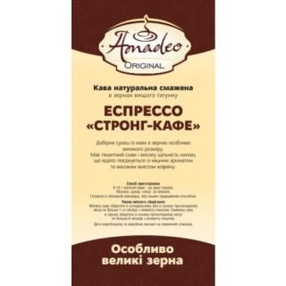 """Кофе Amadeo Original Эспрессо """"Стронг-кафе"""" в зернах 500 гр"""
