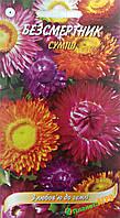 """Семена цветов Цмин (Бесмертник) прицветниковый, смесь, однолетний 0.3 г, """"Елітсортнасіння"""", серія """"З любов'ю"""""""
