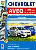 Книга Chevrolet Aveo бензин с 2011 Мануал по ремонту, обслуживанию
