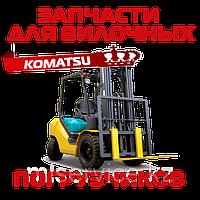 Запчасти на погрузчик Комацу ( Komatsu )