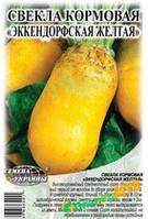 """Семена свеклы кормовой """"Эккендорфская желтая"""", 0,5 кг, """"Семена Украины"""""""