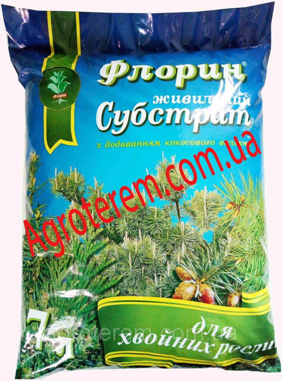 Флорин для хвойных растений 7л
