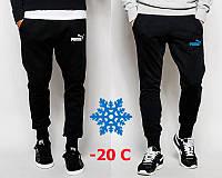 Теплые спортивные брюки, штаны Puma, трикотажные на манжетах! Зима!