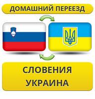 Домашний Переезд из Словении в Украину
