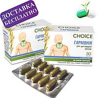 Гармония. Комплекс для щитовидной железы Choice (Чойс)