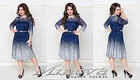 Красивое платье с плавным переходом  гипюр, подкладка микро масло Размеры:50,52,54,56