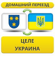 Домашний Переезд из Целе в Украину
