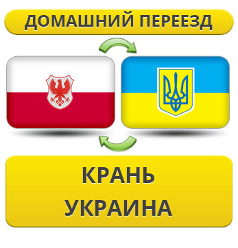 Домашний Переезд из Крани в Украину