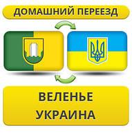 Домашний Переезд из Веленье в Украину