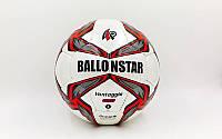 Мяч футбольный BALLONSTAR 4. М'яч футбольний