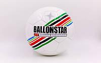 Футбольный мяч BALLONSTAR. М'яч футбольний
