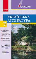 Українська література 7 клас. Хрестоматія