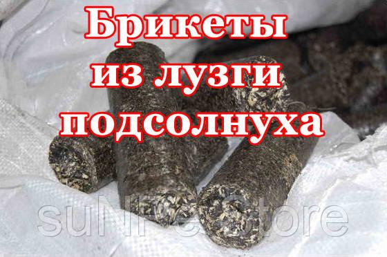 Брикеты из лузги подсолнуха - suNPe Store в Запорожье