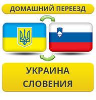 Домашний Переезд из Украины в Словению