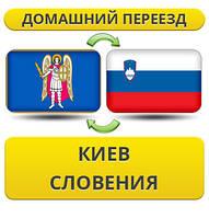 Домашній Переїзд із Києва у Словенії