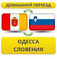 Домашний Переезд из Одессы в Словению