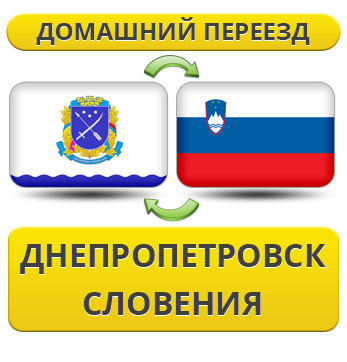 Домашний Переезд из Днепропетровска в Словению