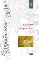 Українська муза 9 том. У.Самчук