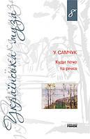 Українська муза 8 том. У.Самчук