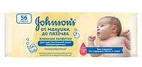 Детские влажные салфетки Johnson's baby от макушки до пяточек для новорожденных 56шт.