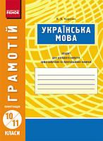 Українська мова. Грамотій. 10-11 класи