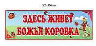 Табличка на группу детского сада Божьи коровки