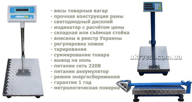 Весы товарные Вагар в Украине