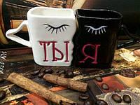"""Чашки  Кофейная пара """"Ты и я"""" 70 грн."""
