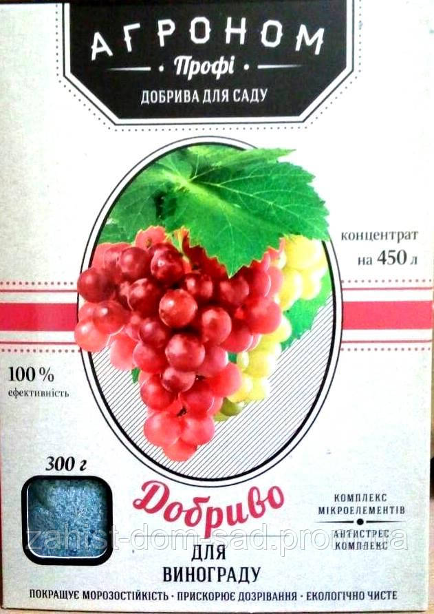 Агроном профи удобрение 300 г для Винограда