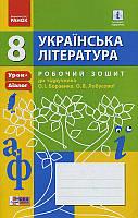 Українська література 8 клас. Робочий зошит до підручника О.І.Борзенко